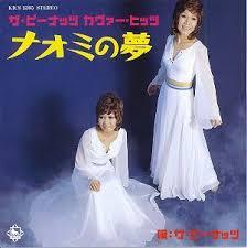 70年の東京音楽祭での優勝により日本語版が発売されて大ヒット | 竜馬 ...